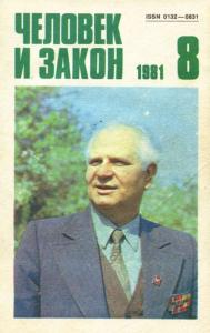 Человек и закон 1981 №08