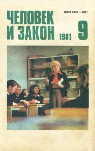 Человек и закон 1981 №09