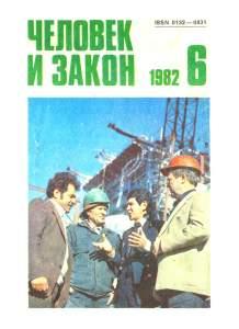 Человек и закон 1982 №06