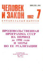 Человек и закон 1982 №07