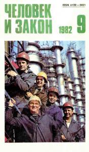 Человек и закон 1982 №09