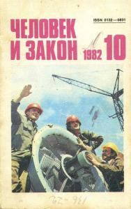 Человек и закон 1982 №10