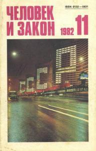 Человек и закон 1982 №11