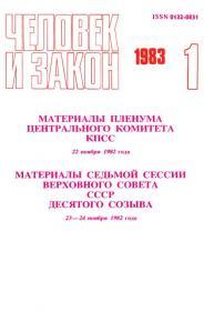 Человек и закон 1983 №01