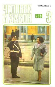 Человек и закон 1983 №03