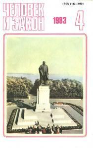 Человек и закон 1983 №04