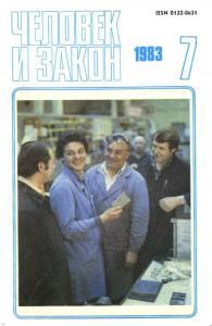 Человек и закон 1983 №07