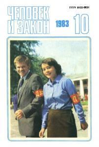 Человек и закон 1983 №10