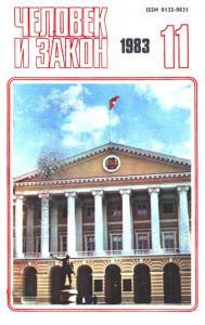 Человек и закон 1983 №11