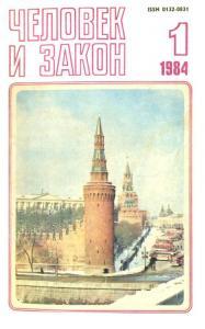 Человек и закон 1984 №01