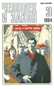 Человек и закон 1984 №03
