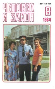 Человек и закон 1984 №08