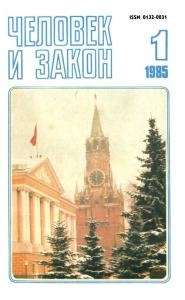 Человек и закон 1985 №01