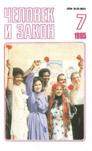 Человек и закон 1985 №07