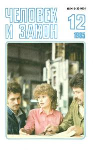 Человек и закон 1985 №12