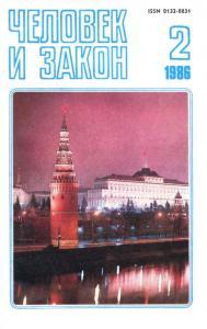 Человек и закон 1986 №02
