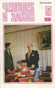 Человек и закон 1986 №05