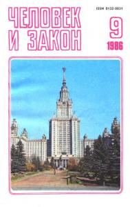 Человек и закон 1986 №09