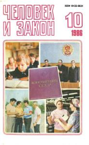 Человек и закон 1986 №10