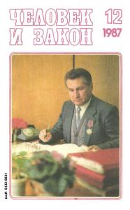 Человек и закон 1987 №12
