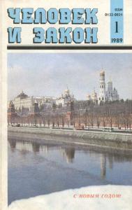 Человек и закон 1989 №01