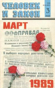 Человек и закон 1989 №03