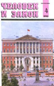 Человек и закон 1990 №04