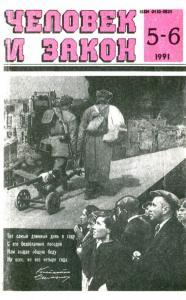 Человек и закон 1991 №05-06