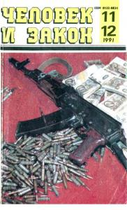 Человек и закон 1991 №11-12