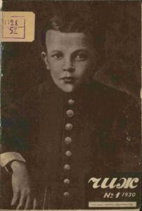Чиж 1930 №01