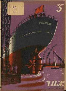 Чиж 1930 №05