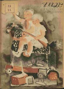 Чиж 1930 №06