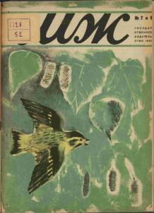 Чиж 1930 №07-08