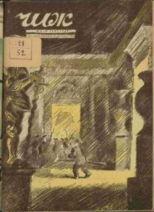 Чиж 1930 №09-10