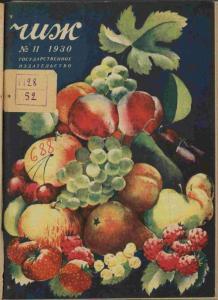 Чиж 1930 №11