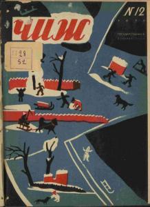 Чиж 1930 №12