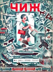 Чиж 1931 №01
