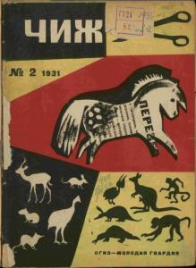 Чиж 1931 №02