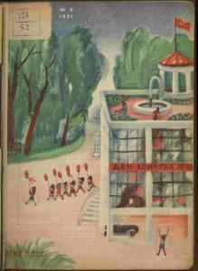 Чиж 1931 №03