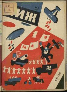 Чиж 1931 №04