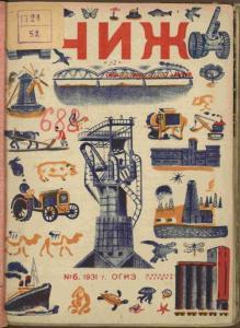 Чиж 1931 №06