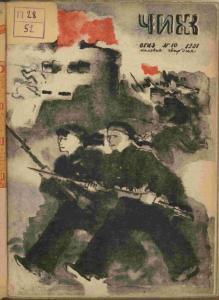 Чиж 1931 №10
