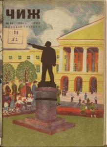 Чиж 1931 №11