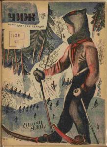 Чиж 1931 №12