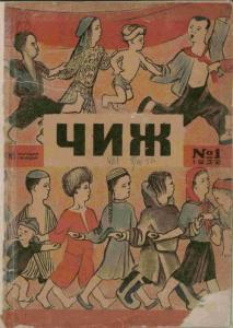 Чиж 1932 №01