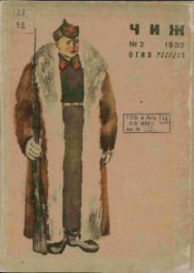 Чиж 1932 №02