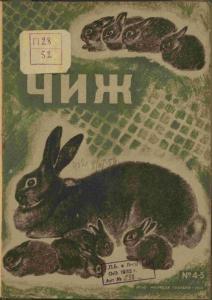 Чиж 1932 №04-05