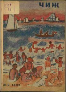Чиж 1932 №06