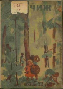 Чиж 1932 №07-08