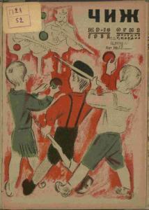 Чиж 1932 №09-10